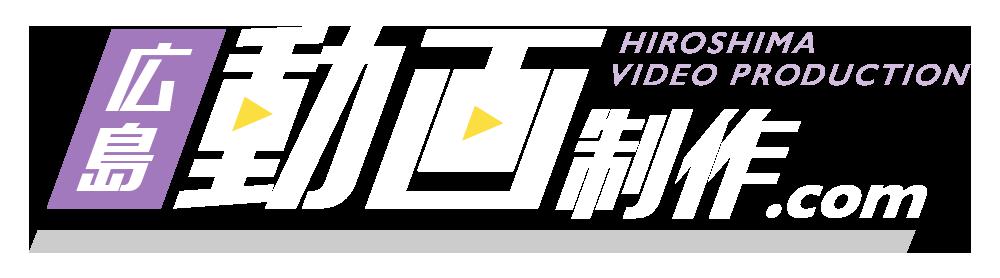 広島動画制作ドットコム_logo_white