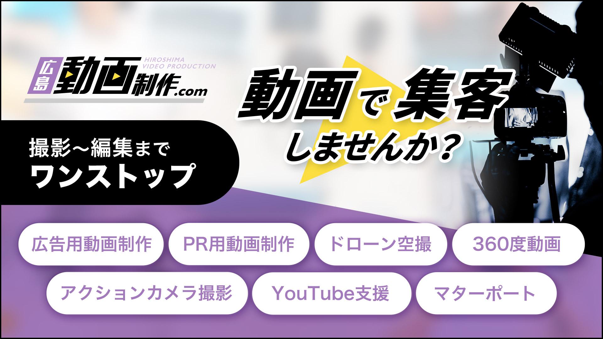 広島動画制作ドットコム