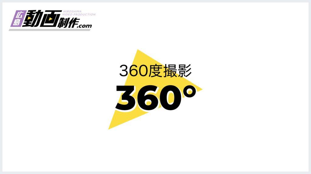 広島動画制作.com 360度撮影 サムネイル