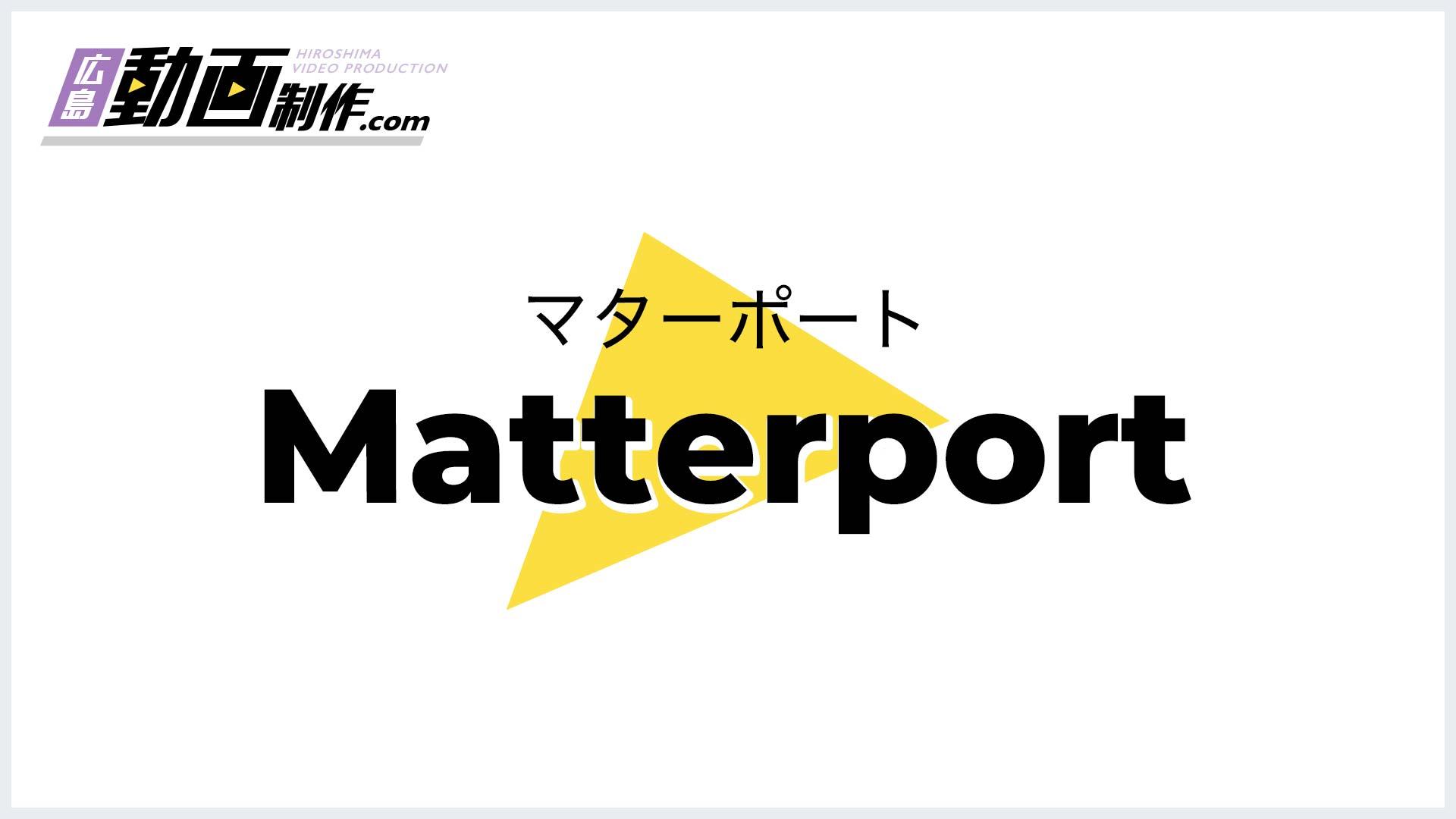 広島動画制作.com マターポート サムネイル