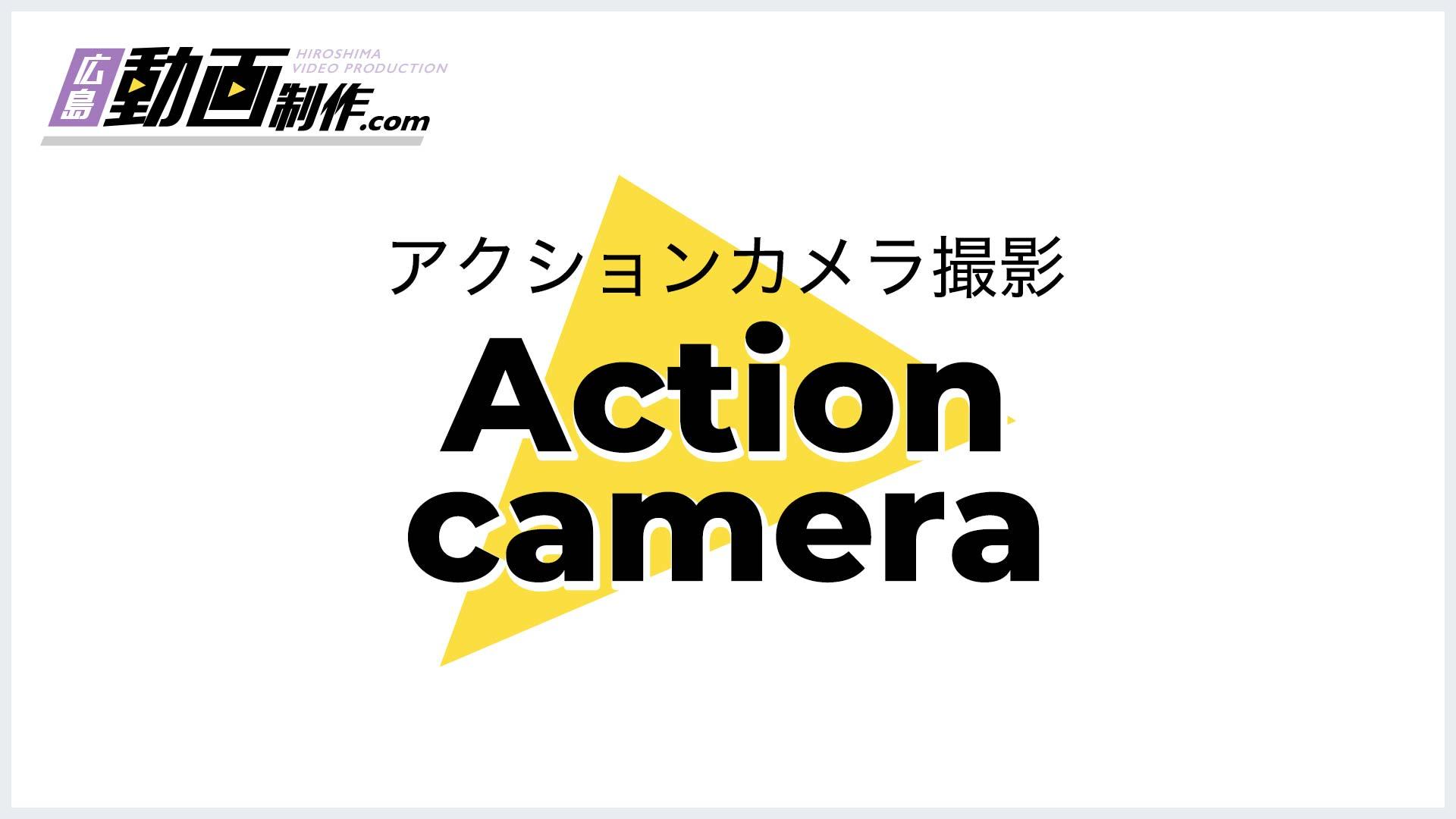 広島動画制作.com アクションカメラ撮影 サムネイル