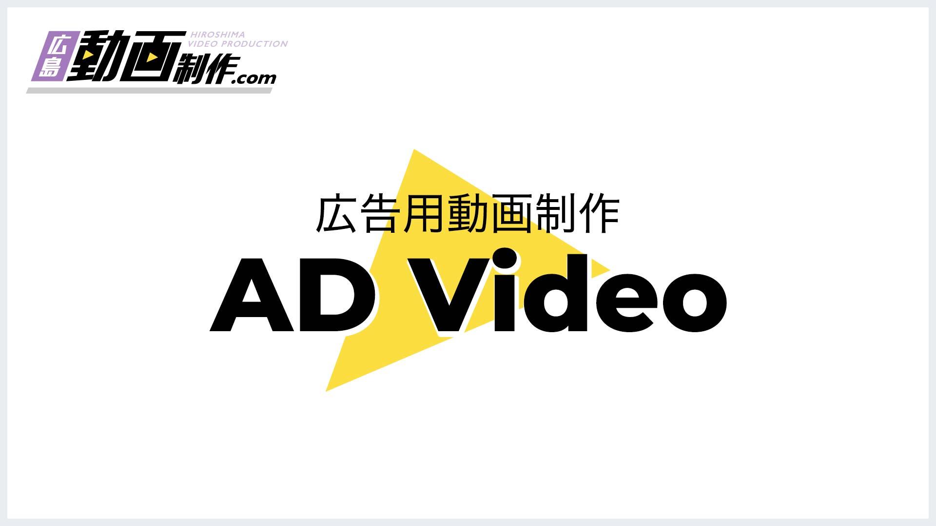 広島動画制作.com 広告用短尺動画制作 サムネイル