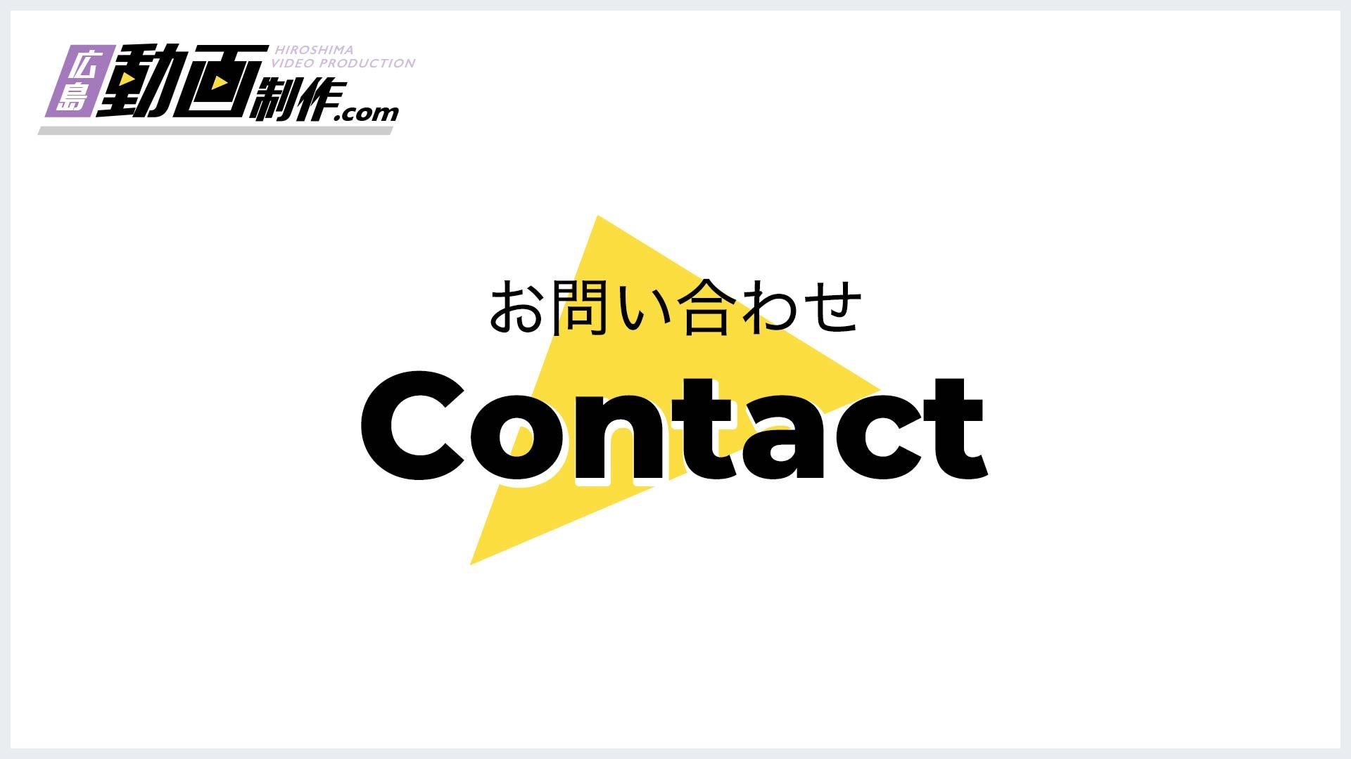 広島動画制作.com お問い合わせ サムネイル