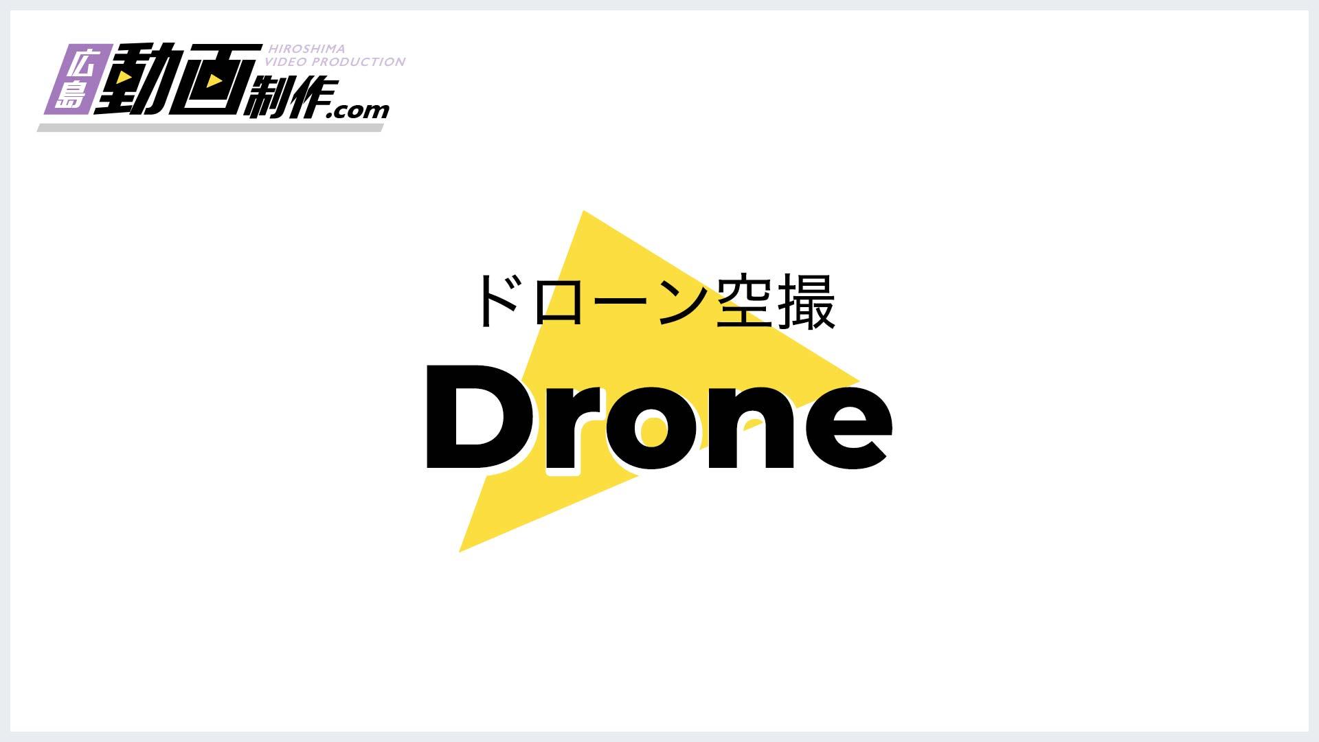 広島動画制作.com ドローン空撮 サムネイル