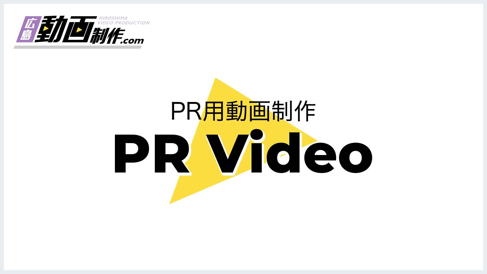 広島動画制作.com PR動画制作 サムネイル