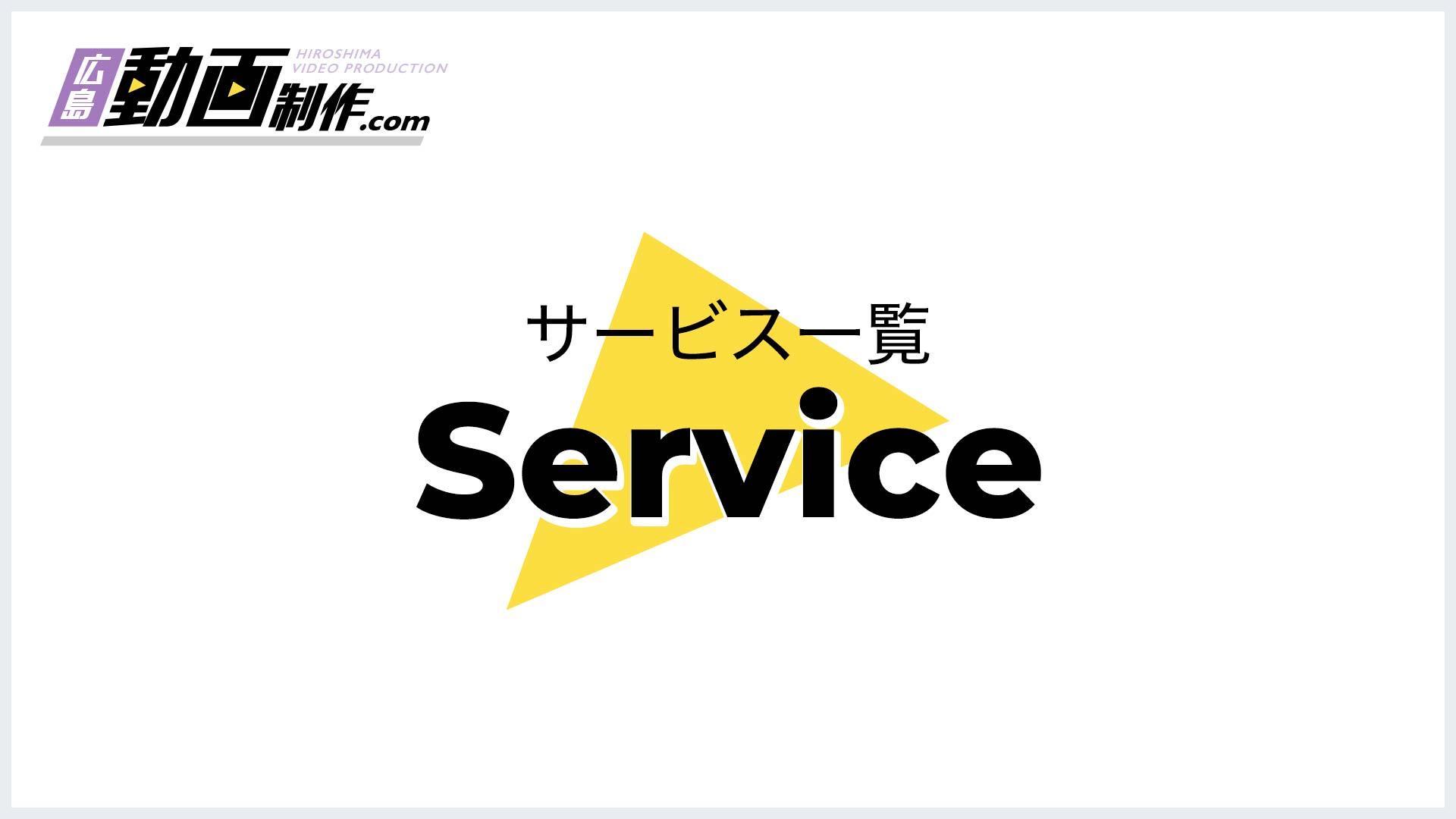 広島動画制作.com サービス一覧 サムネイル