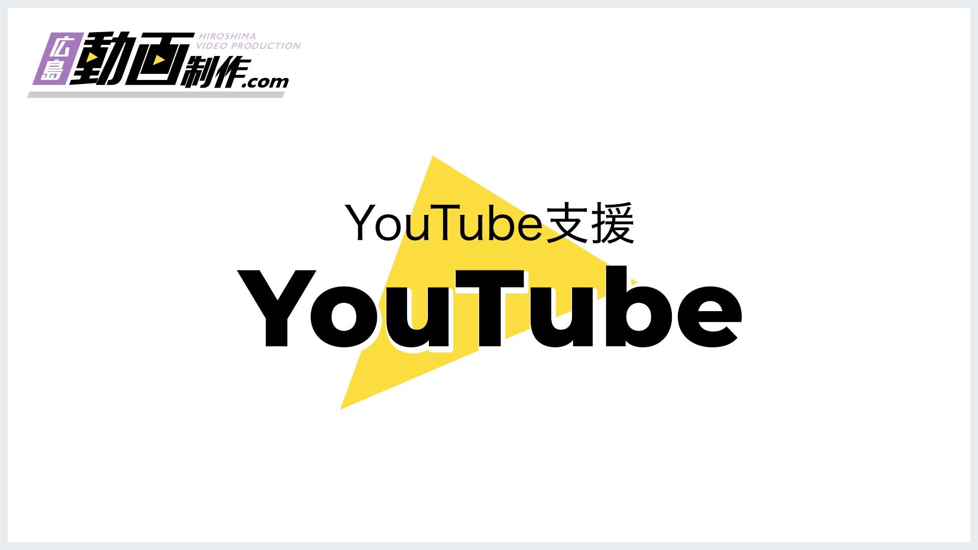 広島動画制作.com YouTube支援 サムネイル
